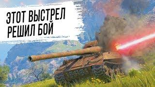 КОНТРОЛЬНЫЙ ВЫСТРЕЛ ! WOT Артиллерия