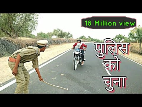 पुलिस को टोपी भाग 2 Rajasthani Comedy 2018 thumbnail