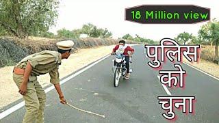 पुलिस को टोपी भाग 2 Rajasthani Comedy 2018