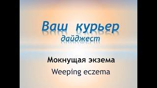 Мокнущая экзема. Weeping eczema.