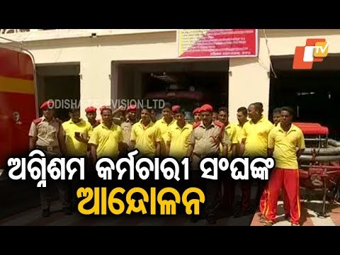 Fire Services personnel on indefinite strike over various issues in Odisha from today