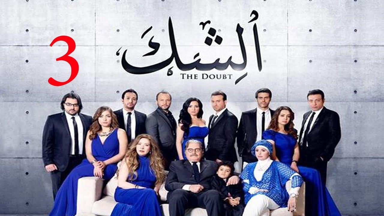 مسلسل الشك الحلقة الثالثة Al Shak Series Episode 03 Youtube