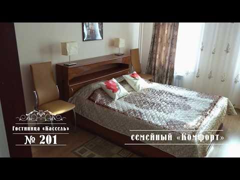 Гостиница Кассель в Ярославле