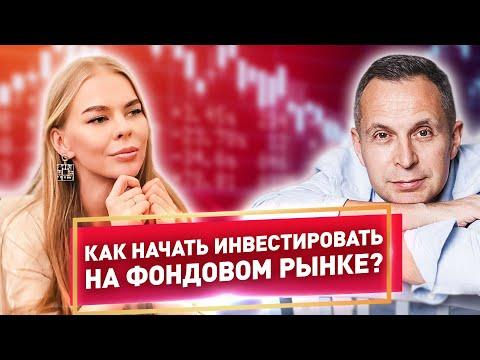 Как начать инвестировать на фондовом рынке? Можно ли заработать на инвестициях в акции в 2020 году?