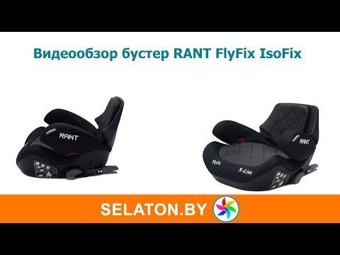 Видеообзор Бустер RANT FlyFix  Как установить бустер с ИзоФикс IsoFix