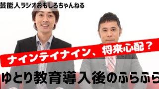 芸能人ラジオ おもしろチャンネル ナインティナイン岡村隆史&矢部浩之、...