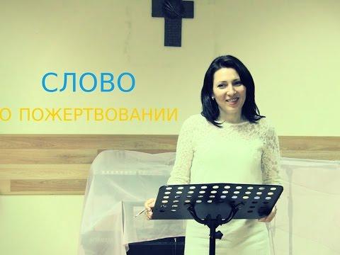 Слово о Пожертвовании от Сестры Марины - Смотреть Христианские Видео Проповеди