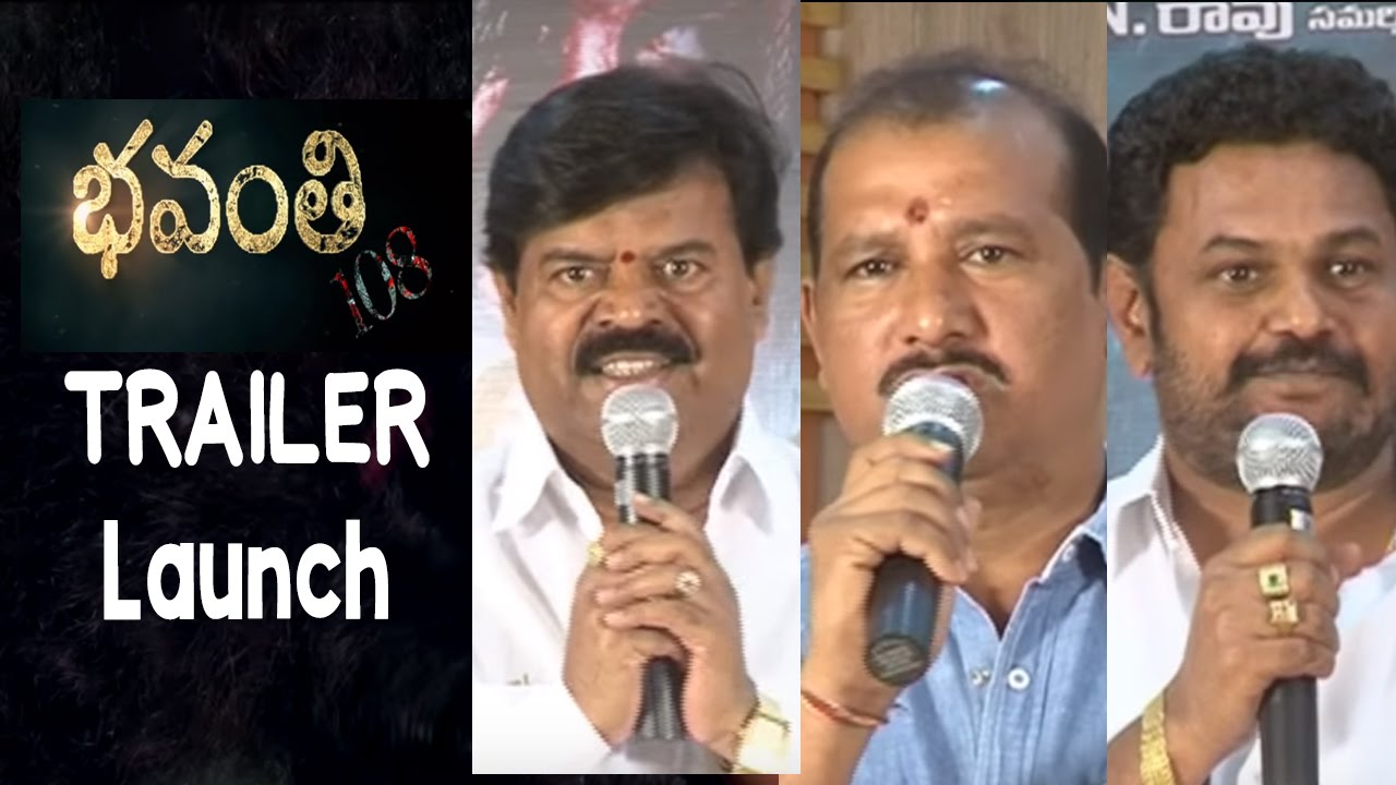 bhavanthi movie trailer launch thota kirshna ghanshyam bhavanthi 108 movie trailer launch thota kirshna ghanshyam