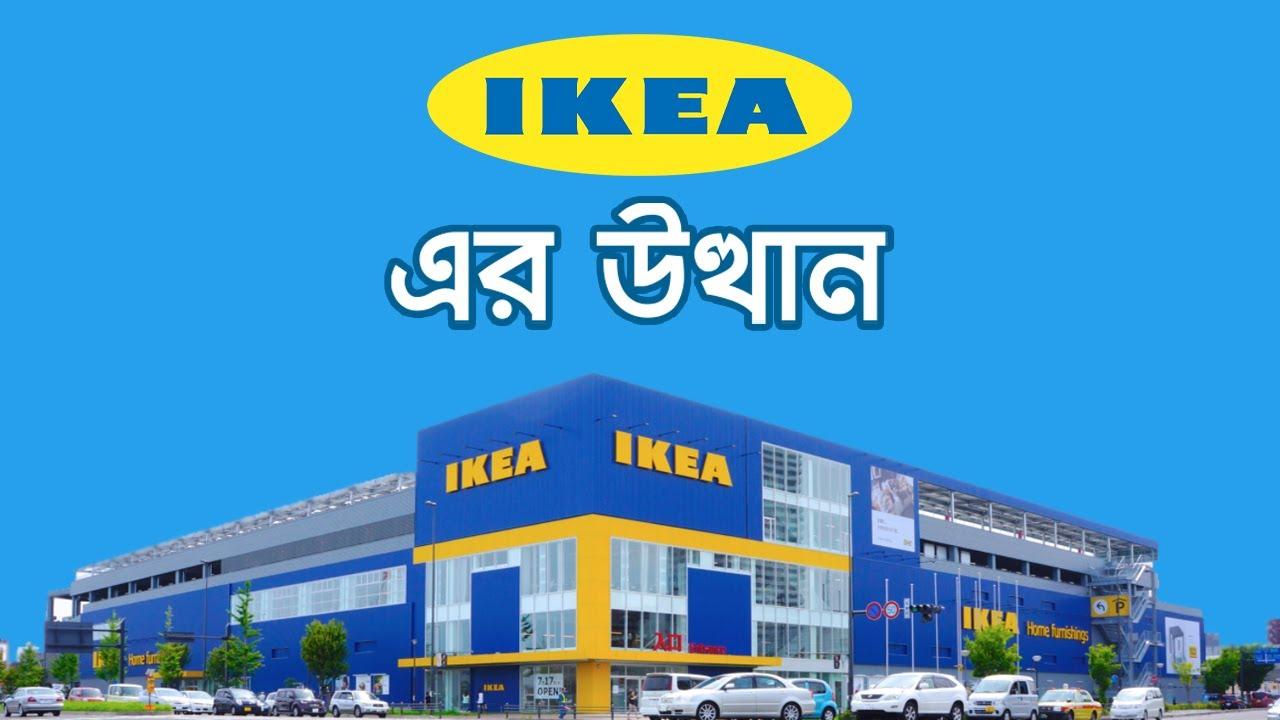 IKEA এর উত্থান | The Rise of IKEA