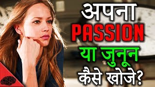 HOW TO FIND YOUR PASSION(HINDI) - These questions will help you find it!