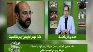 صدى الرياضة - عامر حسين يفجر مفاجأة عن البطولة العربية.. ويؤكد: