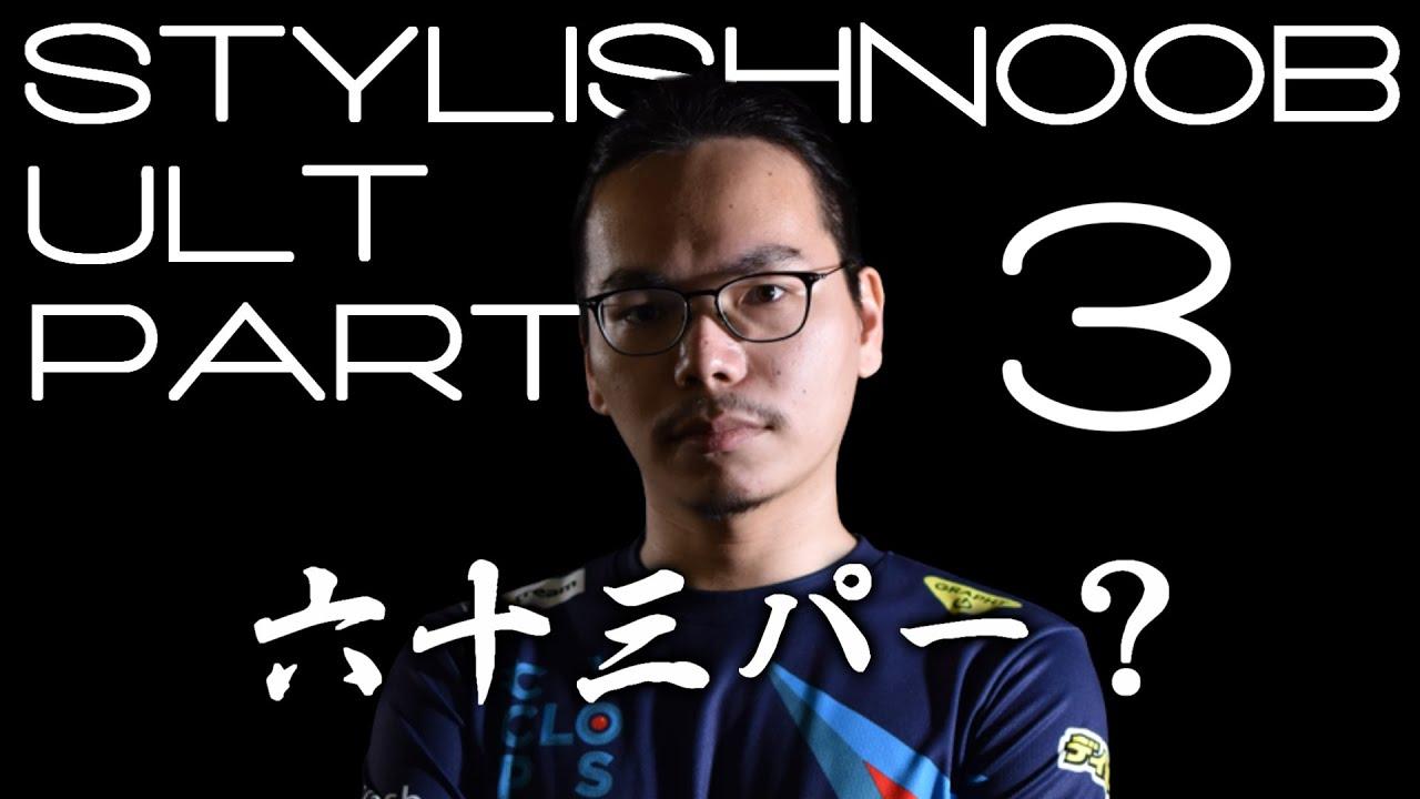 StylishNoob Ult集 Part3 -遂にUltを回収したXQ-