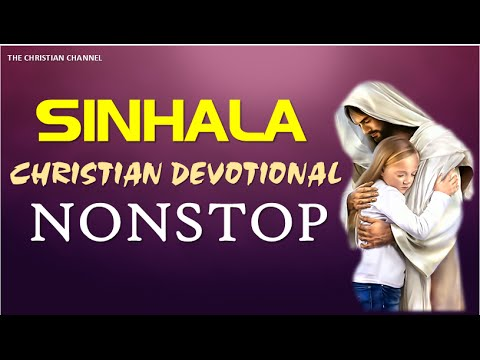 SINHALA CHRISTIAN DEVOTIONAL SONGS NONSTOP