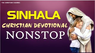 SINHALA CHRISTIAN DEVOTIONAL SONGS NONSTOP
