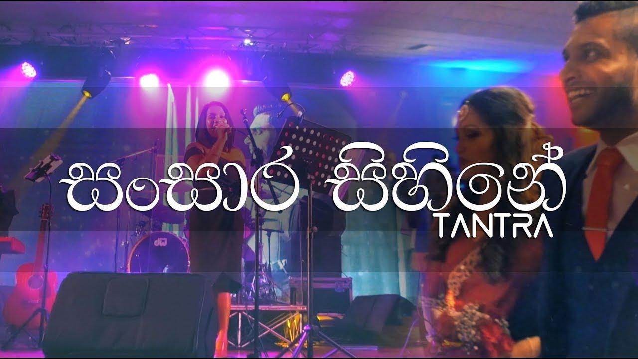 Sansara Sihine (සංසාර සිහිනේ) - Live by Tantra - YouTube
