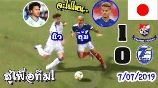 ส่องคอมเมนต์ชาวญี่ปุ่นหลังเกม-โยโกฮาม่า เอฟ มารินอส 1-0 โออิตะ ทรินิตะ