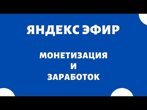 Монетизация и заработок онлайн на Яндекс Эфире 🔥 Как подключить монетизацию в Эфире | / #9