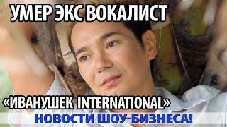В Москве умер экс вокалист «Иванушек International» Олег Яковлев
