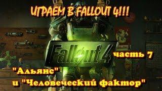 Играем в Fallout 4 часть 7 - Альянс и Человеческий фактор