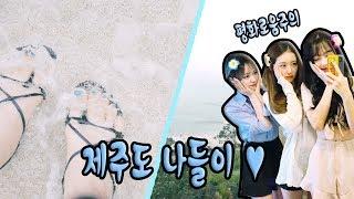 세 여자의 힐링 제주도여행기 (feat. 태은 진영) ♥혜서니♥