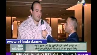 بالفيديو.. عبد الرحمن شعلان يسرد قصة احترافه لـ «السومو» في اليابان