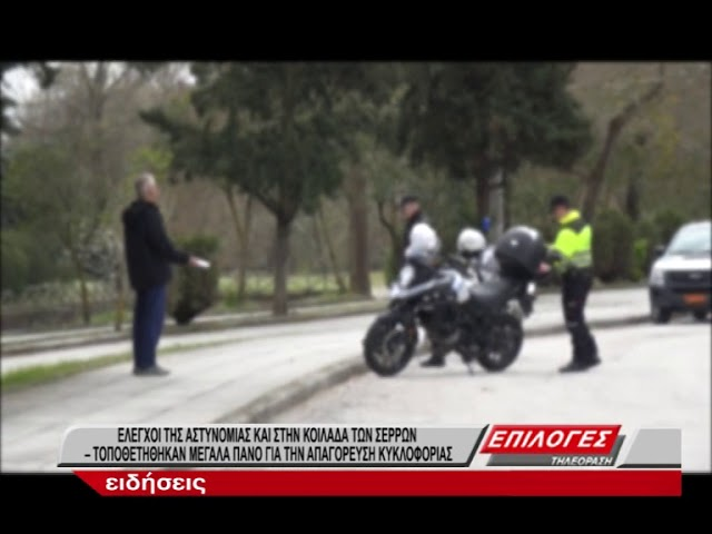 Σέρρες: Έλεγχοι της αστυνομίας και πρόστιμα στην Κοιλάδα