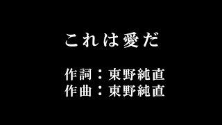 東野純直 - これは愛だ