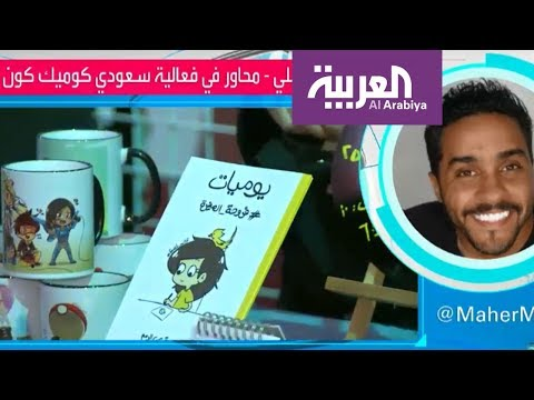 تفاعلكم: أبرز فعاليات ونجوم سعودي كوميك كون  - نشر قبل 1 ساعة