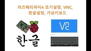 라즈베리파이4 초기설정, VNC, 한글설정, 가상키보드…
