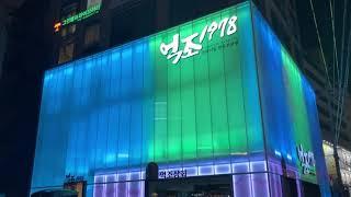 서울 목동 가든 단파론 파사드 LED 조명 테스트