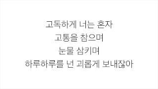 비원에이포 [B1A4]-「 거짓말이야 A LIE」 [LYRICS] 가사 한국어