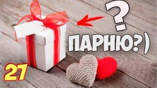 27 КРУТЫХ ПОДАРКОВ ПАРНЮ НА 14 ФЕВРАЛЯ  | День СВЯТОГО ВАЛЕНТИНА