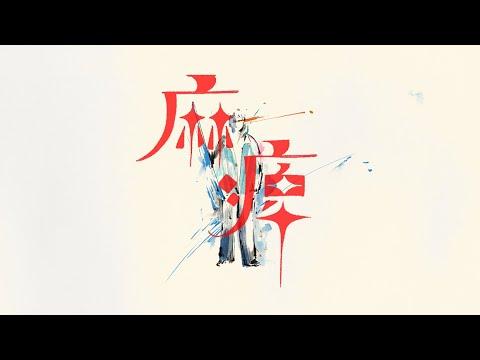 yama 『麻痺』Music Video