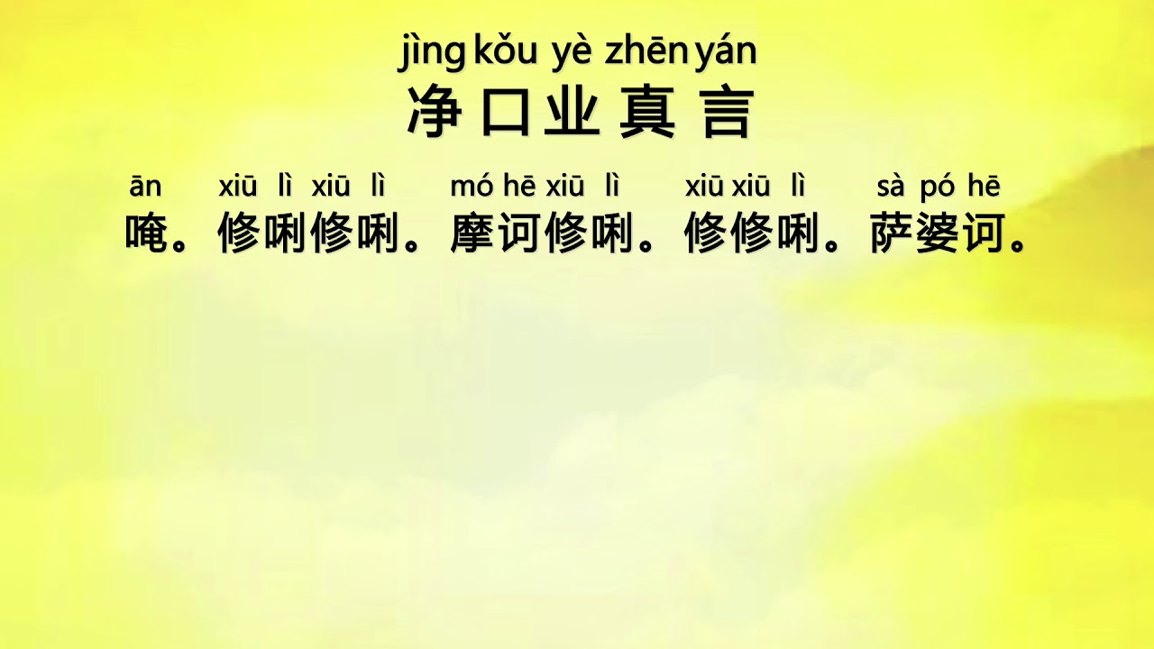 净口业真言 (Jing Kou Ye Zhen Yan) - Dharani to Purify Karma from Speech