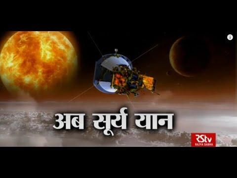 RSTV Vishesh – April 09, 2018: Mission Sun- Parker Solar Probe | अब सूर्य यान