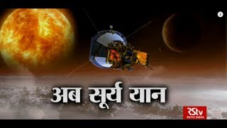 RSTV Vishesh – April 09, 2018: Mission Sun- Parker Solar Probe | अब सूर्य यान