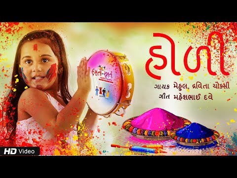 Special Children Song  Gujarati Balgeet  Hasta Ramta  Mehul Surti  Children Song