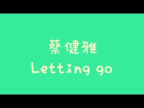 蔡健雅 - Letting go【歌詞】