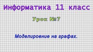 Информатика 11 класс (Урок№7 - Моделировние на графах.)