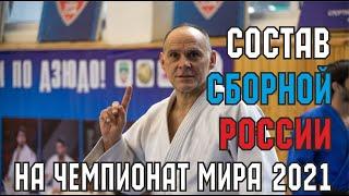 Состав сборной России на чемпионат мира по дзюдо 2021
