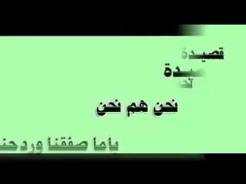 (الرد من بنغازي)قصيدة نحن هم نحن ياما صفقنا وردحنا