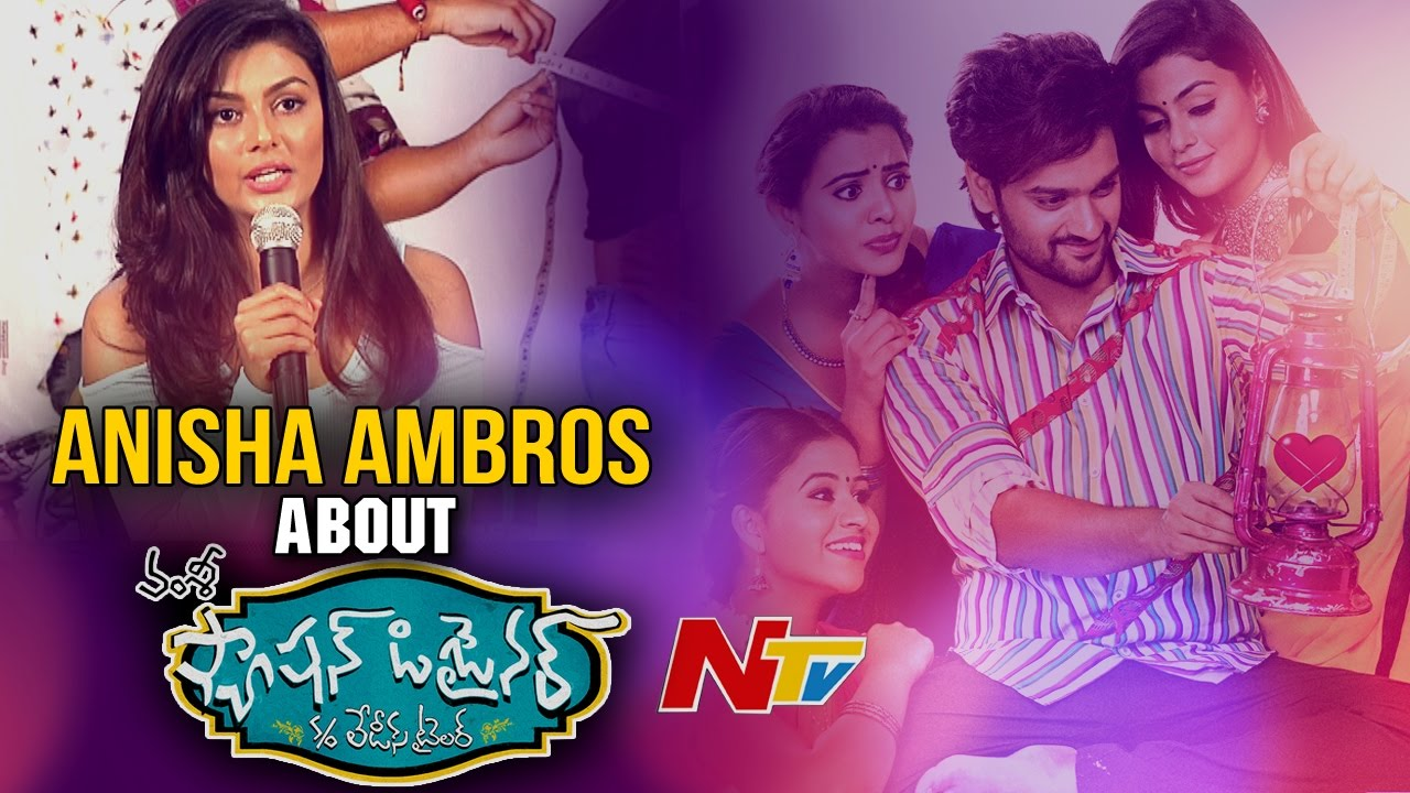 Anisha Ambrose Reveal Rumors On Fashion Designer S O Ladies Tailor Movie Andhrawatch