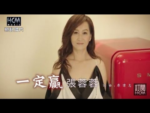 【首播】張蓉蓉-一定贏(官方完整版MV) HD - YouTube
