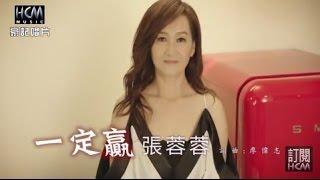 【首播】張蓉蓉-一定贏(官方完整版MV) HD