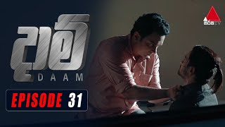 Daam (දාම්) | Episode 31 | 01st February 2021 | Sirasa TV Thumbnail