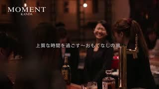 http://www.moment-kanda.com/ MOMENT神田南口店は「響」 〜時間でしか...