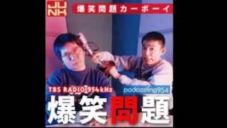 オープニングトーク集。太田が田中をからかう→田中がキレる→田中「解散...