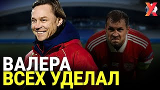 КАРПИН ЗАТКНУЛ ВСЕХ Дзюба и Черданцев в шоке