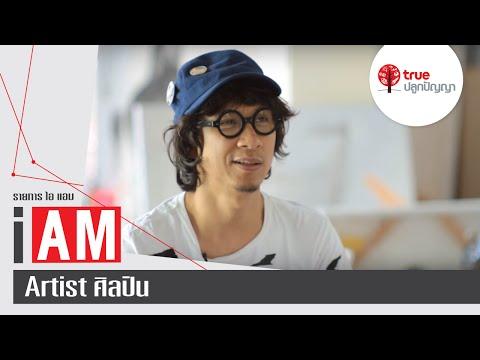 I AM : Artist ศิลปิน