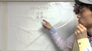 ソフトウェア保守 応用情報技術者試験(基本情報・ITパスポート)のキーワード動画解説